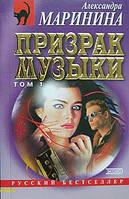 """Александра Маринина """"Призрак музыки"""" - современный детектив из серии """"Расследования Насти Каменской"""", том 1."""