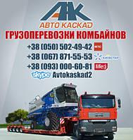 Грузоперевозки комбайна Одесса. Перевозка комбайнов тралом в Одессе. Перевезти негабарит по Украине