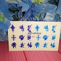 """Слайдер дизайн 2721 """"Геометрия"""" для ногтей на гель лак (водные наклейки)"""