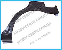 Арка задняя Hyundai Accent II седан (99-05) ремчасть правая (Klokkerholm)