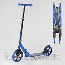Двоколісний Самокат Best Scooter. Макс нагруз 80 кг, регулир кермо 88-98 см, колеса 22/20 див. 14257 синій