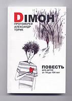 Димон. Сказка для детей от 14 до 104 лет. Протоиерей Александр Торик