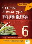 Світова література. Хрестоматія 6 клас + твори для позакласного читання.