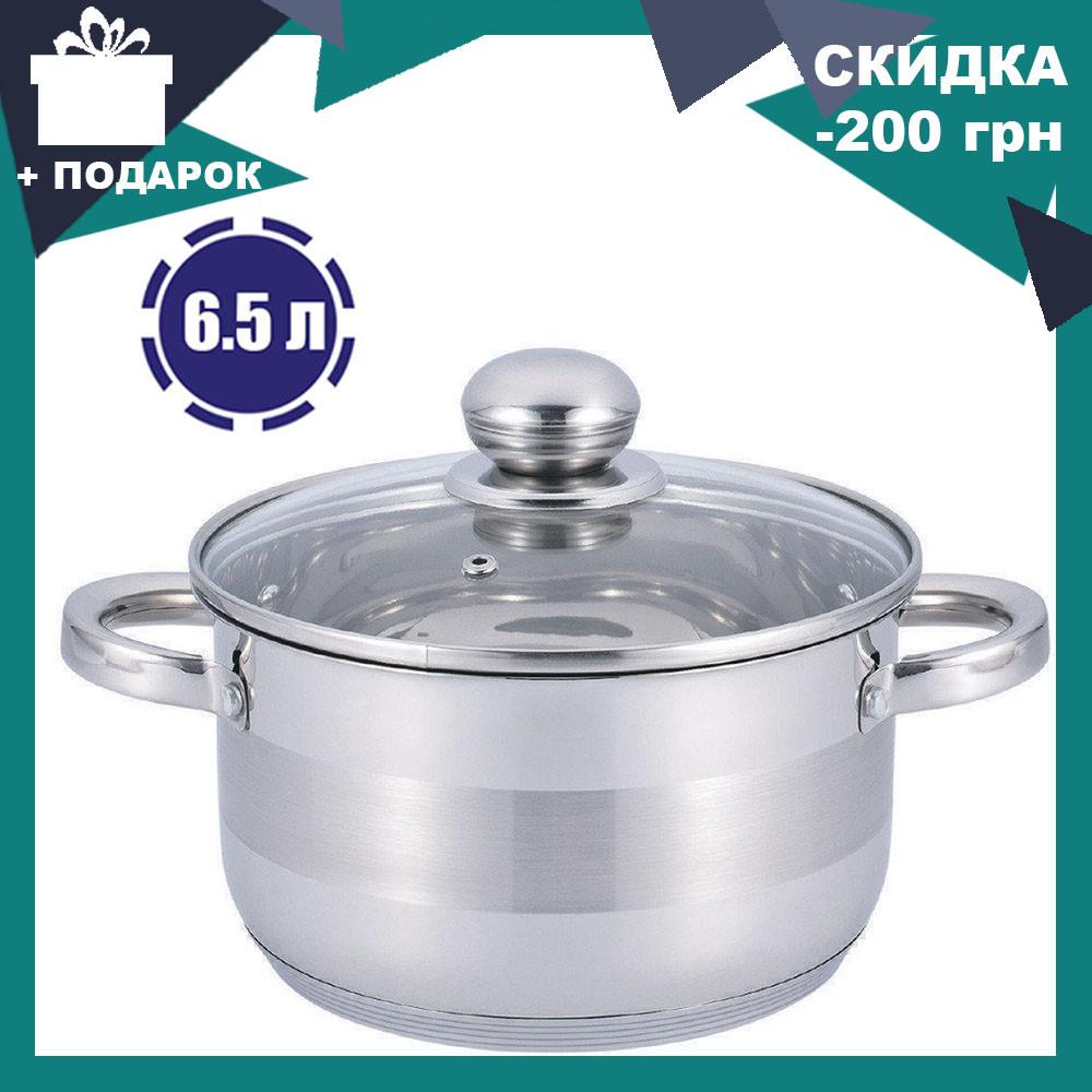 Кастрюля с крышкой из нержавеющей стали Benson BN-221 (6.5 л) | набор посуды | кастрюли Бенсон