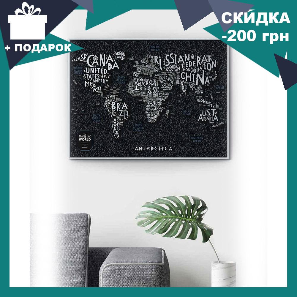 Скретч Карта Мира Travel Map ® LETTERS World | карта путешествий | карта желаний | оригинальный подарок