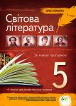 Світова література. Хрестоматія 5 клас + твори для позакласного читання.