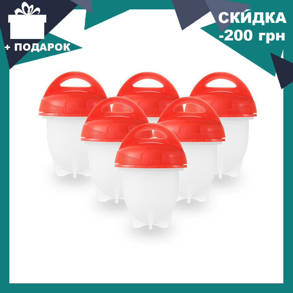 Набор для варки яиц без скорлупы 752   силиконовые формочки для варки яиц 6 шт