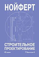 Строительное проектирование 42-е полное издание. Эрнст Нойферт