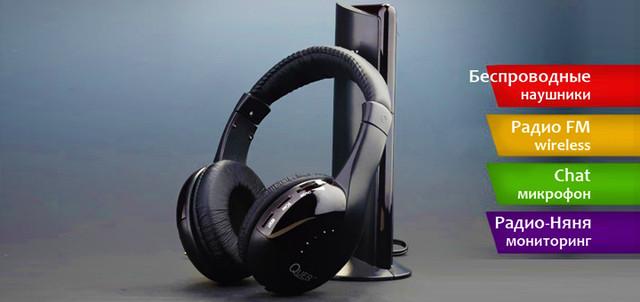 беспроводные наушники купить, Беспроводные наушники 5 в 1 + FM радио Wireless купить, Беспроводные наушники 5 в 1 купить, наушники 5 в 1 купить,