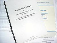 Изготовление паспорта на штанкетный подъем с ручным приводом