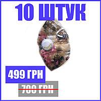 10 штук / Защитная маска респиратор для детей с клапаном выдоха