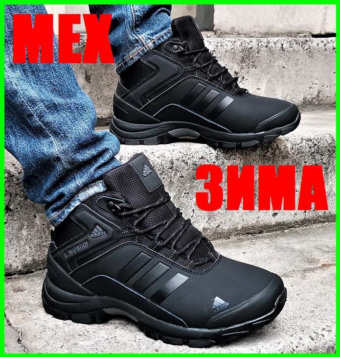 Зимние Кроссовки ADIDAS Climaproof МЕХОМ Черные Мужские Ботинки Адидас (размеры: 42,43,45)ВидеоОбзор