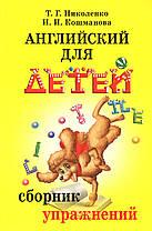Английский для детей Сборник упражнений Кошманова Николенко