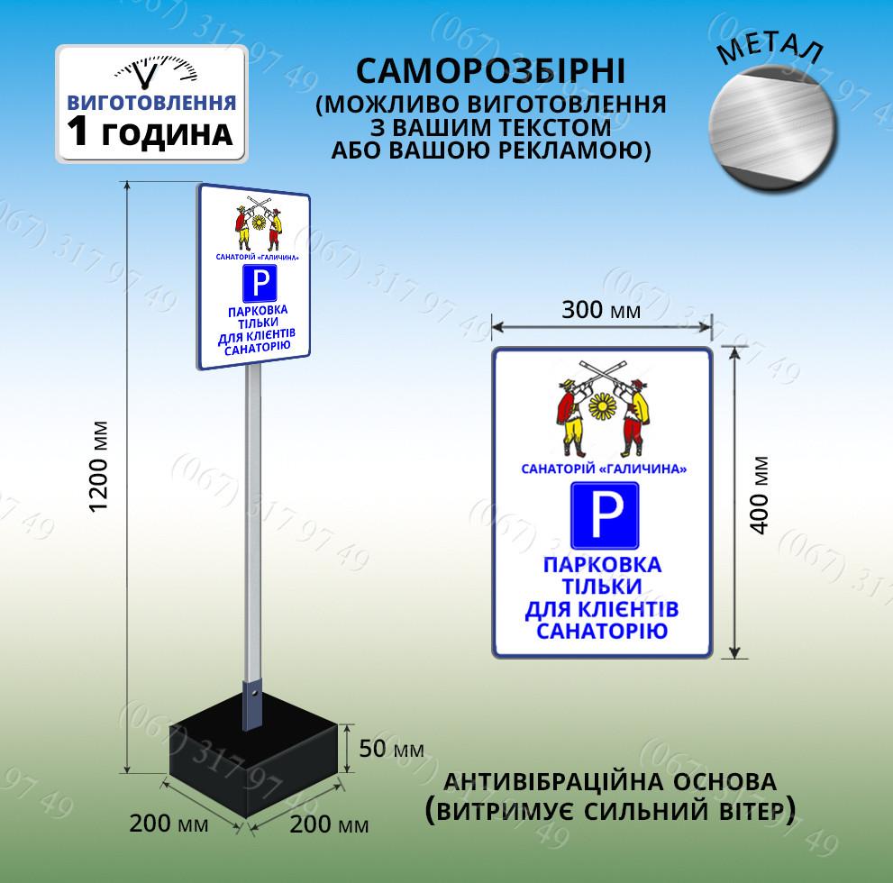 tablichka_parkovka_34.jpg