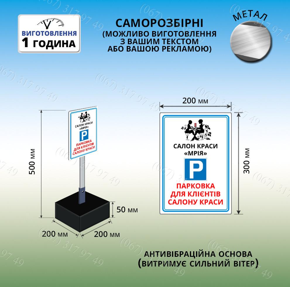 tablichka_parkovka_32.jpg
