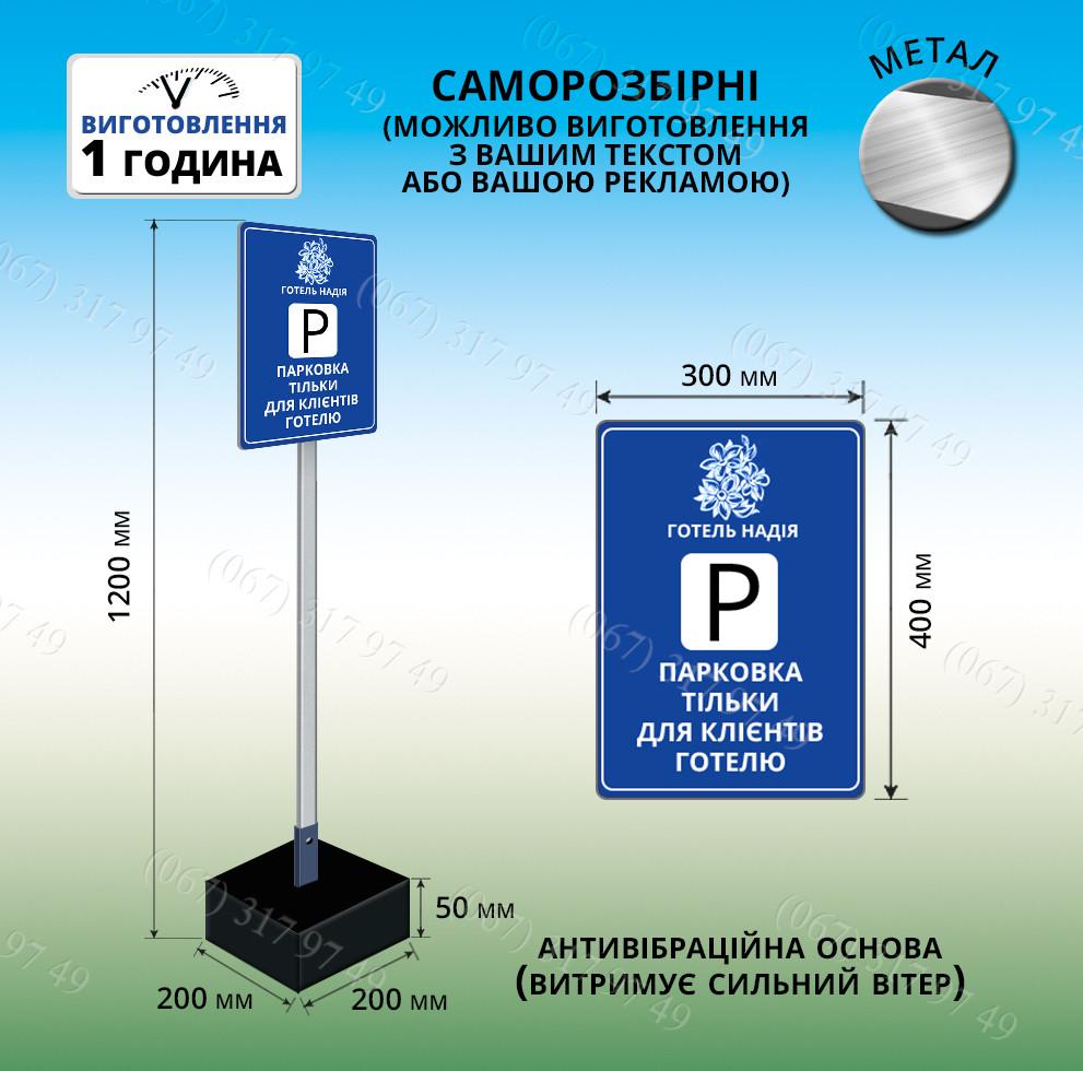 tablichka_parkovka_29.jpg