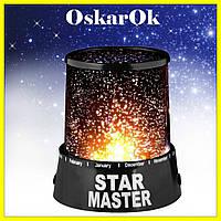 Ночник проектор звездного неба Star Master.Проэктор звездное небо стар мастер.Детский вращающийся светильник