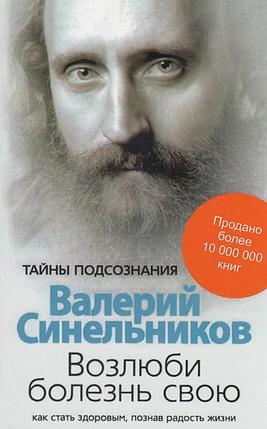 Возлюби болезнь свою Валерий Синельников. Мягкий переплет, фото 2