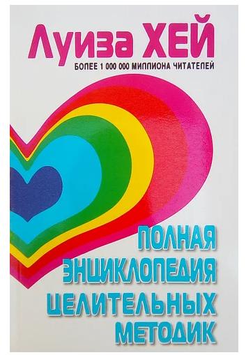 Полная энциклопедия целительных методик. Луиза Хей. Мягкий переплет
