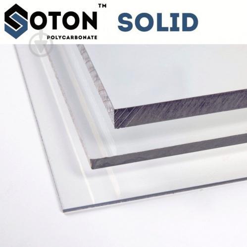 Лист твердого поликарбоната Soton Solid. Монолитный поликарбонат Soton Solid 3 мм 2050х1450 мм