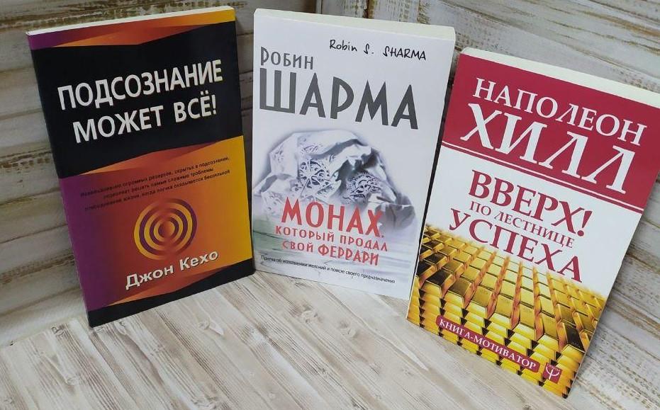 Три книги по саморазвитию. Робин Шарма, Джон Кехо и Наполеон Хилл. Мягкий переплет