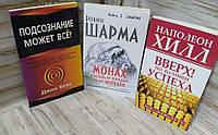 Три книги по саморазвитию. Робин Шарма, Джон Кехо и Наполеон Хилл