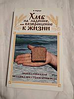 """Книга """"Хлеб на ладошке или возвращение к жизни"""""""