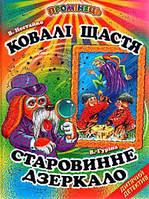 "Детские книги ""Промінець"", ""Ковалі щастя - Старовинне дзеркало. Дитячий детектив"" ОСТАТОК 8 шт."