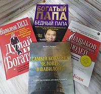 Самые популярные книги по финансовой грамотности. Думай и богатей, 7 навыков, Богатый папа и Вавилон
