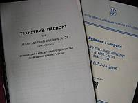 Изготовление паспорта на штанкетный подъем с эл. приводом
