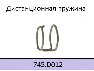 Дистанционная пружина ABIPLAS CUT 150 745.D012