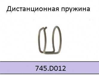 Дистанционная пружина ABIPLAS CUT 150 745.D012, фото 2