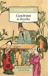 Книга Суждения и беседы. Автор - Конфуций (Азбука)