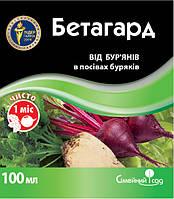 Гербицид Бетагард (Бетанал Эксперт) 100мл, Семейный Сад