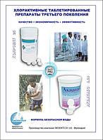 Для дезінфекції води, фото 1