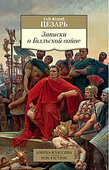Книга Записки о Галльской войне. Автор - Гай Юлий Цезарь (Азбука)