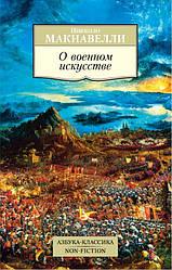 Книга О военном искусстве. Автор - Никколо Макиавелли (Азбука)