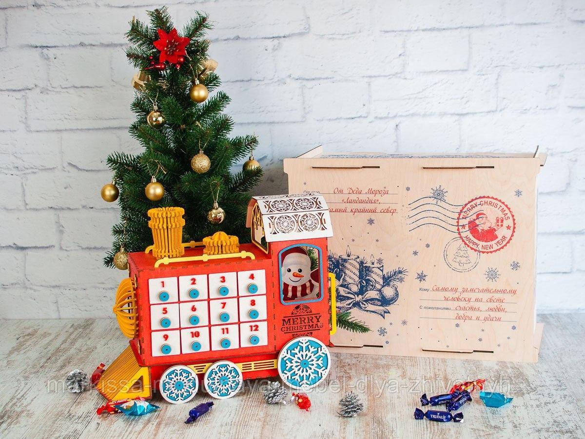Новогодний Экспресс – Рождественский Адвент календарь Markissa TM