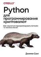 Python для программирования криптовалют.  Сонг Д.