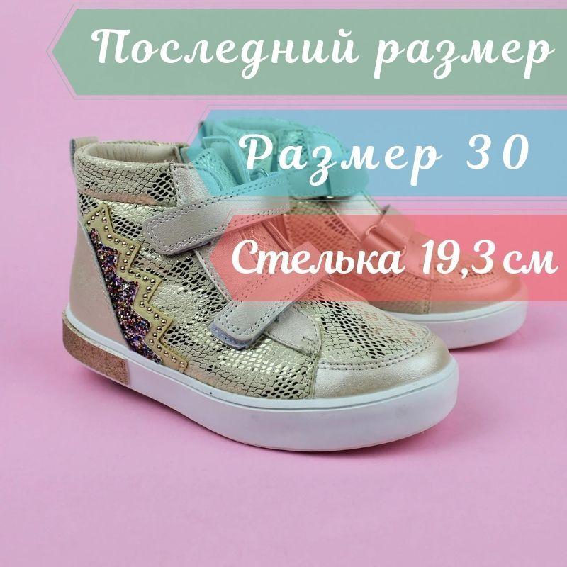 Ботинки демисезонные девочке золотистые тм Том.м размер 30