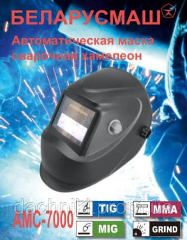 Автоматическая сварочная маска-хамелеон Беларусмаш АМС-7000 (1 регул.), фото 2