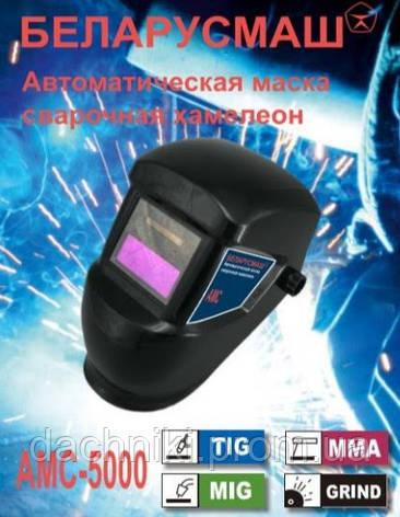 Автоматическая сварочная маска хамелеон Беларусмаш АМС-5000, фото 2