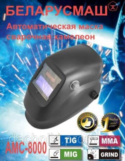 Автоматична зварювальна маска хамелеон Беларусмаш АМС-8000 (3 регул.)