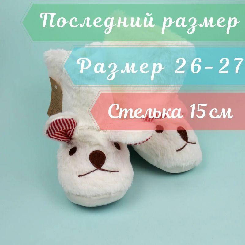 Тапочки меховые сапожки для дома Зайчик тм Giolan размер 26-27