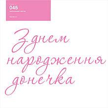 """Оракал З днем народження донечка рожевий 045, 25см кулька баблс 18"""" або фольга серце та зірка 18"""""""