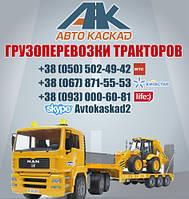 Перевозка трактора Краматорск. Грузоперевозка тракторов тралом в Краматорске. Перевезти негабарит по Украине