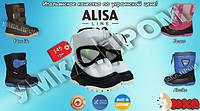 Детские зимние сапожки украинского производителя Alisa Line.