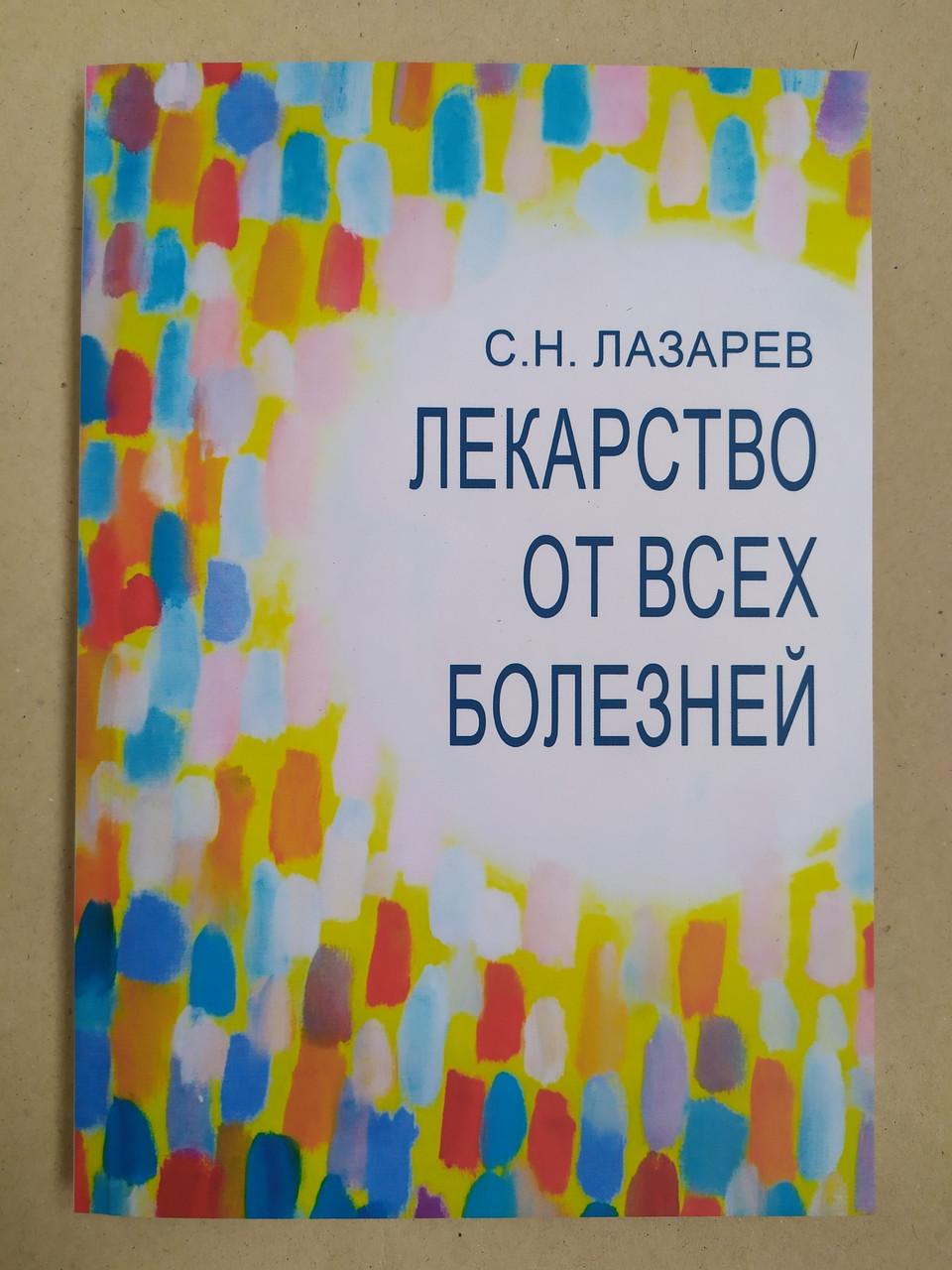 Сергей Лазарев. Лекарство от всех болезней
