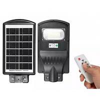 Уличный светильник Sunlarix 30 Вт на солнечных батареях с пультом и датчиком движения