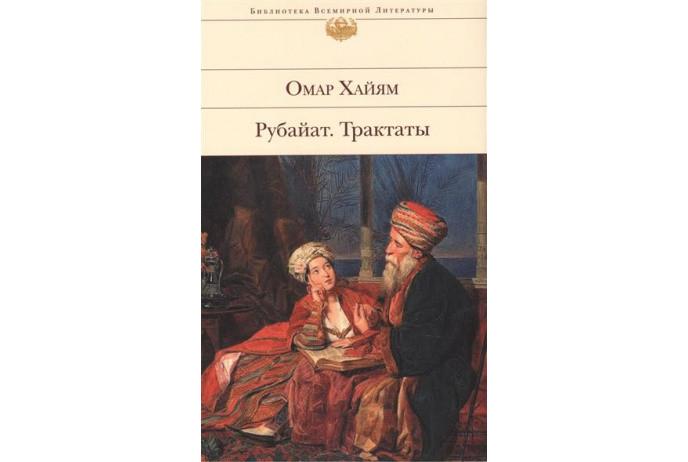 Омар Хайям Рубайят Трактати